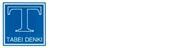 受変電・LED・防犯カメラ・計装・空調・消防など電気工事のことなら群馬県伊勢崎市の田部井電機にお任せください。